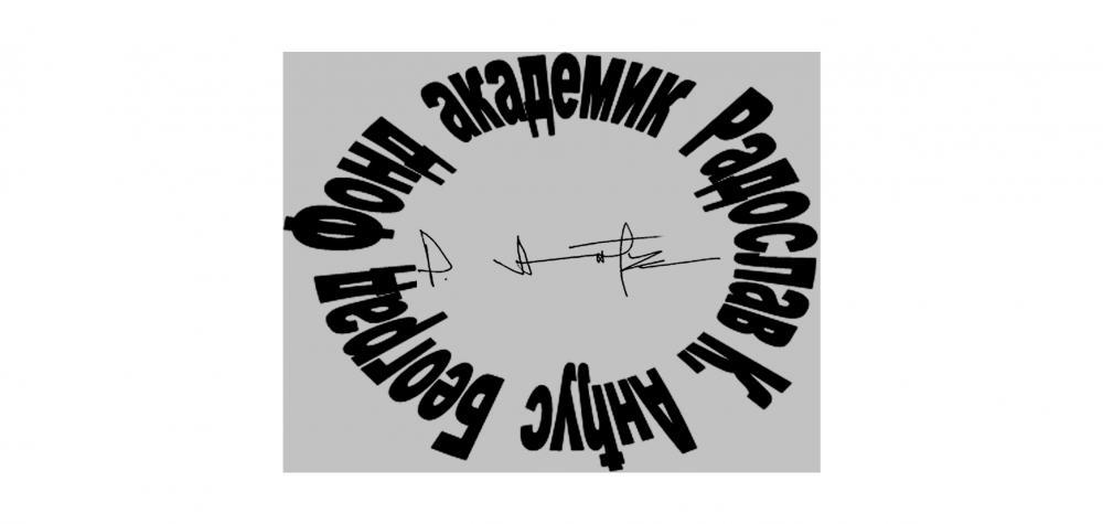 Конкурс фондације «АКАДЕМИК РАДОСЛАВ К. АНЂУС»